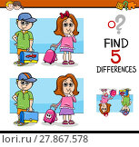Купить «differences activity for children», иллюстрация № 27867578 (c) PantherMedia / Фотобанк Лори