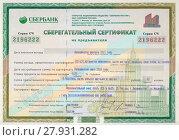 Сберегательный сертификат Сбербанка России (2018 год). Редакционное фото, фотограф Сергей Гусаров / Фотобанк Лори