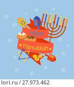 Купить «Happy Hanukkah greeting card.», фото № 27973462, снято 24 мая 2018 г. (c) PantherMedia / Фотобанк Лори