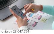 Купить «designer working on smartphone interface design», видеоролик № 28047754, снято 10 февраля 2018 г. (c) Syda Productions / Фотобанк Лори