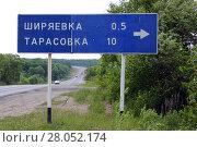 Приморский край, село Ширяевка - указатель (2010 год). Стоковое фото, фотограф Сергей Гусаров / Фотобанк Лори
