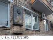 Купить «Москва, улица Сивцев Вражек дом 33», эксклюзивное фото № 28072586, снято 9 апреля 2017 г. (c) Дмитрий Неумоин / Фотобанк Лори