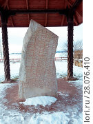 Купить «Rok runestone under it's roof», фото № 28076410, снято 7 июня 2020 г. (c) easy Fotostock / Фотобанк Лори