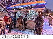 """Купить «Посетители киоска """"Coffee City"""" в парке Горького в Москве зимним вечером», эксклюзивное фото № 28085918, снято 18 февраля 2018 г. (c) Виктор Тараканов / Фотобанк Лори"""