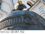 Купить «Царь-колокол в Московском Кремле. Фрагмент», фото № 28087162, снято 26 сентября 2015 г. (c) Алёшина Оксана / Фотобанк Лори