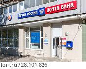 Купить «Office of the Russian Post Bank», фото № 28101826, снято 24 сентября 2017 г. (c) FotograFF / Фотобанк Лори