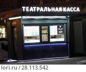 Купить «Киоск Театральная касса ночью на Кутузовском проспекте у Поклонной горы зимой», фото № 28113542, снято 25 февраля 2018 г. (c) Илья Илмарин / Фотобанк Лори