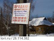 Купить «Продажа земельного участка», эксклюзивное фото № 28114382, снято 24 февраля 2018 г. (c) Илья Галахов / Фотобанк Лори