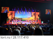 Купить «RUSSIA, MOSCOW - DEC 17, 2014: Singers on stage at Annual Award Ceremony Federation of Jewish Communities of Russia Violinist on the Roof 5774 in State Kremlin Palace», фото № 28117410, снято 17 декабря 2014 г. (c) Losevsky Pavel / Фотобанк Лори