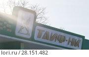 Купить «NIZHNEKAMSK, RUSSIA - March, 2018: sign of the gas station and oil company TAIF», видеоролик № 28151482, снято 15 сентября 2019 г. (c) Константин Шишкин / Фотобанк Лори