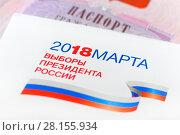 Купить «Паспорт и приглашение на выборы президента России», эксклюзивное фото № 28155934, снято 12 марта 2018 г. (c) Юрий Морозов / Фотобанк Лори