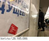 Купить «Тематический единый проездной билет Москвы ко дню выборов 2018 президента России», фото № 28185086, снято 16 марта 2018 г. (c) Кузнецов Максим / Фотобанк Лори