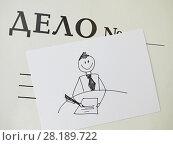 Купить «Подпись документов. Папка с надписью «Дело №» и нарисованный человечек, подписывающий документ.», фото № 28189722, снято 17 марта 2018 г. (c) ViktoriiaMur / Фотобанк Лори