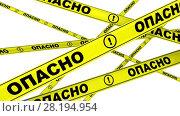 Купить «Опасно. Желтые оградительные ленты в движении», видеоролик № 28194954, снято 19 марта 2018 г. (c) WalDeMarus / Фотобанк Лори