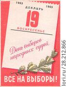 Купить «Все на выборы народных судей! Агитационный листок. 1965 год», фото № 28212866, снято 24 февраля 2019 г. (c) Retro / Фотобанк Лори