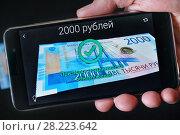 Купить «Экран мобильного телефона с приложением для распознавания российских банкнот образца 2017 года», эксклюзивное фото № 28223642, снято 24 марта 2018 г. (c) Dmitry29 / Фотобанк Лори