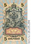 Купить «Государственный кредитный билет 5 рублей, 1909 г», фото № 28235294, снято 21 августа 2019 г. (c) FotograFF / Фотобанк Лори
