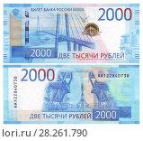 Купить «Российская купюра номиналом две тысячи рублей», фото № 28261790, снято 29 января 2019 г. (c) Николай Мухорин / Фотобанк Лори