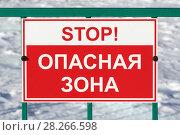 """Купить «Предупреждающая табличка на заборе, надпись: """"Stop! Опасная зона""""», эксклюзивное фото № 28266598, снято 23 октября 2018 г. (c) А. А. Пирагис / Фотобанк Лори"""