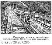 Купить «Наклонная шахта с конвейерным подъемом: длина 128 метров, угол наклона 30 градусов», иллюстрация № 28267286 (c) Макаров Алексей / Фотобанк Лори