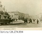 Купить «Москва. Театральная площадь 1880 год», фото № 28274894, снято 11 июля 2020 г. (c) Retro / Фотобанк Лори