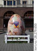 Купить «Москва. Благотворительный фестиваль «Пасхальный дар» на Площади Революции. Пасхальное яйцо со старинными афишами», фото № 28279650, снято 9 апреля 2018 г. (c) Елена Коромыслова / Фотобанк Лори