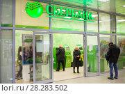 Купить «Обслуживание клиентов в отделении Сбербанка», фото № 28283502, снято 8 апреля 2018 г. (c) Victoria Demidova / Фотобанк Лори