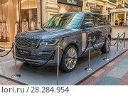 Купить «Полноразмерный люксовый полноприводный внедорожник Range Rover Autobiography 2018 модельного года на выставке «70 лет Land Rover». ГУМ, Москва», фото № 28284954, снято 11 апреля 2018 г. (c) Владимир Сергеев / Фотобанк Лори