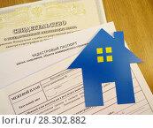 Купить «Свидетельство о государственной регистрации права, кадастровый паспорт недвижимости, межевой план и домик», фото № 28302882, снято 30 марта 2018 г. (c) ViktoriiaMur / Фотобанк Лори