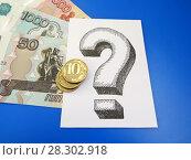Купить «Нарисованный знак вопроса, денежные купюры и монеты», фото № 28302918, снято 5 апреля 2018 г. (c) ViktoriiaMur / Фотобанк Лори
