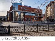 Купить «Здание Национального молодежного театр аРБ им. М. Карима в г.Уфа на ул. Ленина», фото № 28304354, снято 15 апреля 2018 г. (c) Коротнев / Фотобанк Лори