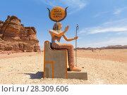 Купить «Figure of ancient Egyptian God at the entrance to Timna National park, Israel, Negev desert», фото № 28309606, снято 16 июня 2019 г. (c) BE&W Photo / Фотобанк Лори