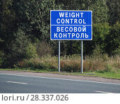 Дорожный указатель, знак  Весовой контроль на фоне леса летом. Стоковое фото, фотограф Илья Илмарин / Фотобанк Лори