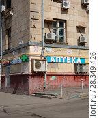 Купить «Сеть Аптек «Формула Здоровья». Измайловский бульвар, 34/38. Район Измайлово. Город Москва», эксклюзивное фото № 28349426, снято 4 апреля 2018 г. (c) lana1501 / Фотобанк Лори