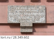 Купить «Мемориальная доска на доме, в котором родился писатель В.В. Набоков», эксклюзивное фото № 28349602, снято 29 апреля 2018 г. (c) Александр Щепин / Фотобанк Лори