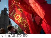 Купить «Коммунистическая партия РФ отмечает 200-летие со дня рождения Карла Маркса возложением цветов к памятнику Карла Маркса на Театральной площади города Москвы, Россия 5 мая 2018», фото № 28370850, снято 5 мая 2018 г. (c) Николай Винокуров / Фотобанк Лори