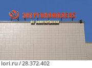 Здание АО «Энергокомплекс», ПС «Золотарёвская». Вывеска на фоне синего неба. Россия, Москва, территория Олимпийского комплекса «Лужники» (2018 год). Редакционное фото, фотограф Щеголева Ольга / Фотобанк Лори