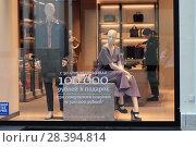 Купить «Москва, витрина элитного магазина в Третьяковском проезде», эксклюзивное фото № 28394814, снято 2 мая 2018 г. (c) Дмитрий Неумоин / Фотобанк Лори