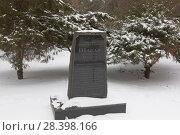 Купить «Знак, установленный в память Шакая Садука Ильича в Шакаевском саду города Евпатории, Крым», фото № 28398166, снято 28 февраля 2018 г. (c) Николай Мухорин / Фотобанк Лори