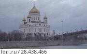 Купить «The rebuilted Cathedral of Christ the Saviour and Patriarchal bridge in Moscow», видеоролик № 28438466, снято 21 апреля 2018 г. (c) Ирина Мойсеева / Фотобанк Лори