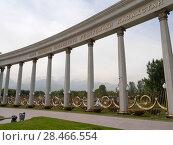 Купить «Арка парка первого президента республики Казахстан в Алмате», фото № 28466554, снято 21 мая 2018 г. (c) Максим Гулячик / Фотобанк Лори