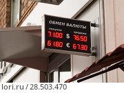 Купить «Табло обмена валюты. Москва (2016 год)», эксклюзивное фото № 28503470, снято 28 февраля 2020 г. (c) Алёшина Оксана / Фотобанк Лори