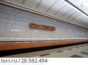 """Купить «Станция метро """"Парк Победы"""". Москва, Россия», фото № 28582494, снято 3 мая 2018 г. (c) Елена Коромыслова / Фотобанк Лори"""