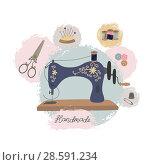 Купить «Sewing workshop or tailor shop. Hand drawn vintage sewing machine.», иллюстрация № 28591234 (c) Надежда Ворович / Фотобанк Лори