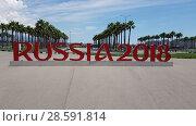 Купить «Чемпионат мира по футболу в Сочи, надпись Россия 2018», фото № 28591814, снято 11 июня 2018 г. (c) DiS / Фотобанк Лори