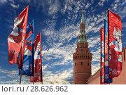 Купить «Welcome flags on Moscow streets in honour of the 2018 FIFA World Cup in Russia», фото № 28626962, снято 15 июня 2018 г. (c) Владимир Журавлев / Фотобанк Лори
