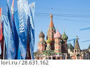 Купить «Welcome flags on Moscow streets in honour of the 2018 FIFA World Cup in Russia», фото № 28631162, снято 15 июня 2018 г. (c) Владимир Журавлев / Фотобанк Лори