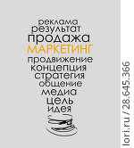 Купить «Иллюстрация с текстом о маркетинге», иллюстрация № 28645366 (c) Julia Shepeleva / Фотобанк Лори