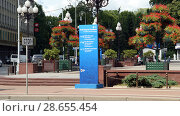 Купить «Калининград. Информационная тумба», фото № 28655454, снято 24 июня 2018 г. (c) Ed_Z / Фотобанк Лори