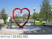 Купить «Арт-объект «Я люблю Астрахань» на городской набережной реки Волги летом. Город Астрахань», эксклюзивное фото № 28662442, снято 27 июня 2018 г. (c) Алексей Гусев / Фотобанк Лори